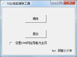 SQL挂起清除工具截图1