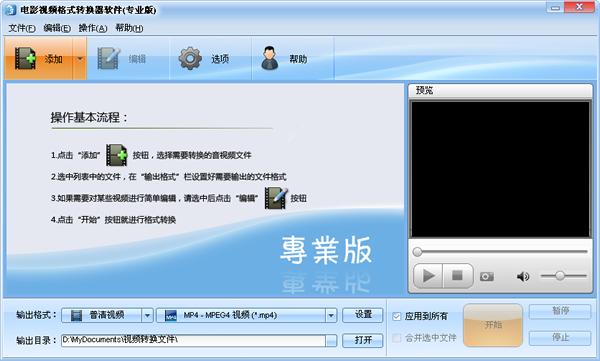 魔法视频格式转换器截图