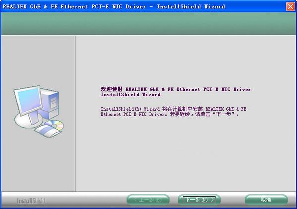 瑞昱rtl8168e网卡驱动截图