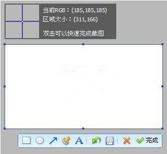 腾讯QQ截图截图