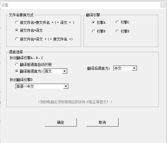 亿愿英文文件名批量翻译修改截图2