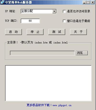 守望简单web服务器截图