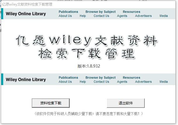 亿愿Wiley文献资料检索下载管理