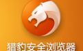 猎豹安全浏览器段首LOGO