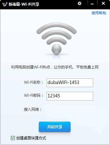 新毒霸wifi共享截图1