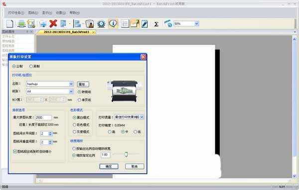 尧创cad批量打印软件截图1