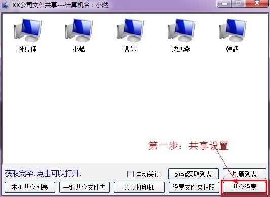 win7/XP局域网共享工具截图3