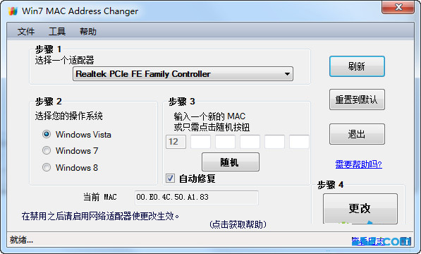 Win7 mac地址修改器(Win7 MAC Address changer)v2.0绿色汉化版