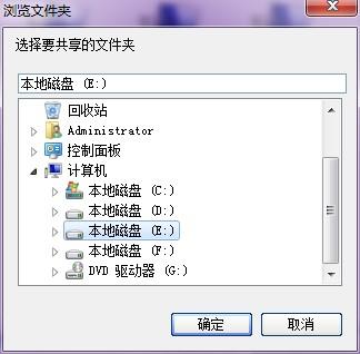 win7/XP局域网共享工具截图6
