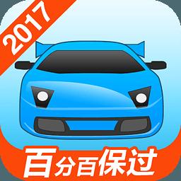 駕考寶典-2013新交規考試·駕校通用車型