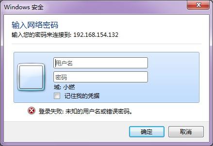 win7/XP局域网共享工具截图2