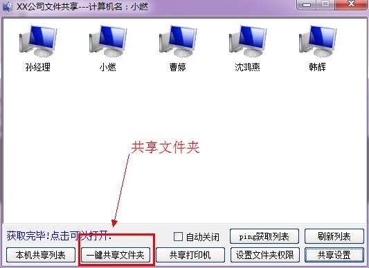 win7/XP局域网共享工具截图5