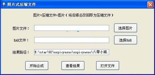 图片式压缩文件截图