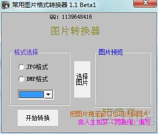 常用图片格式转换器截图