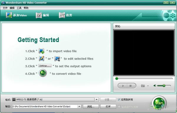 高清视频转换器截图