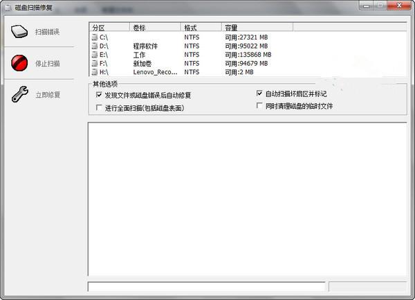 磁盘扫描修复截图