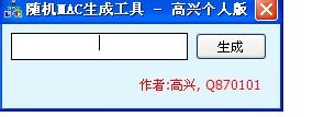 随机mac地址生成工具合集