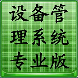 小牛设备资产管理系统 条码网络版