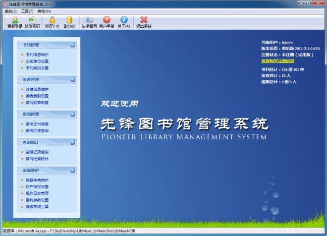 先鋒圖書館管理系統