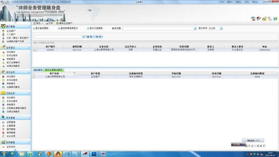 律师业务管理随身盘软件截图2