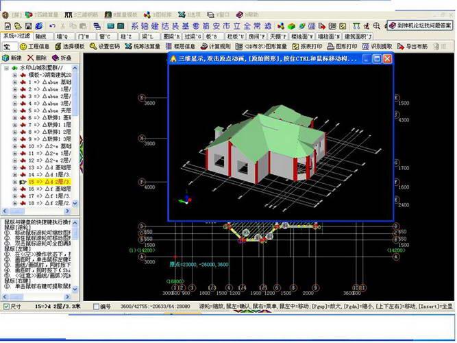 筑业五维算量软件截图1