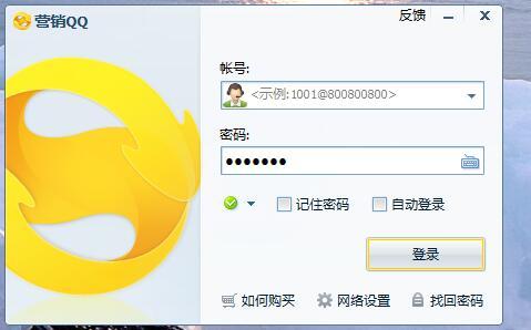 营销QQ截图