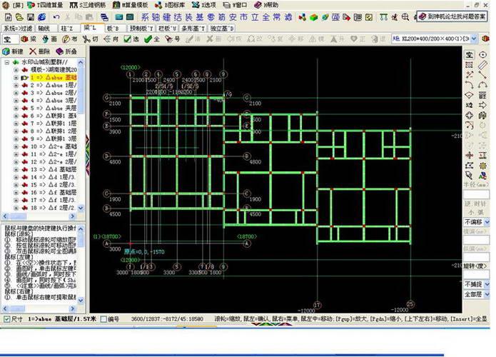 筑业五维算量软件截图2