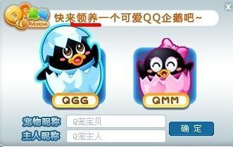 QQ宠物大全