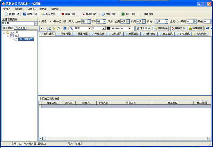 筑业施工日志管理软件截图1