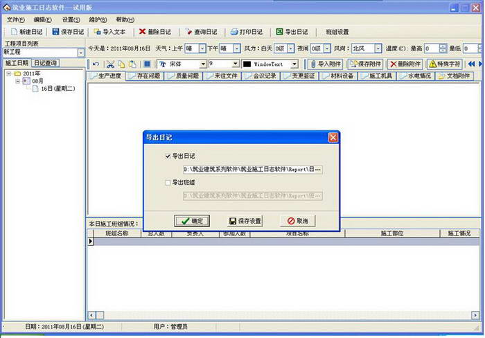 筑业施工日志管理软件截图2