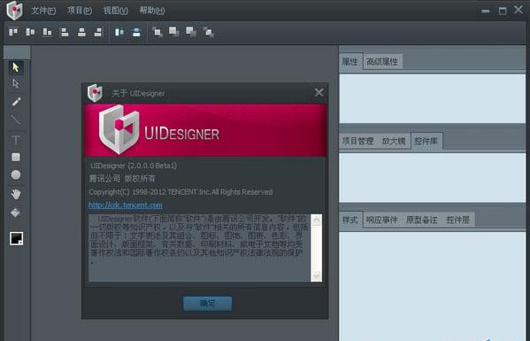 腾讯UI原型设计软件截图1