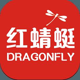 红蜻蜓通讯录管理系统LOGO