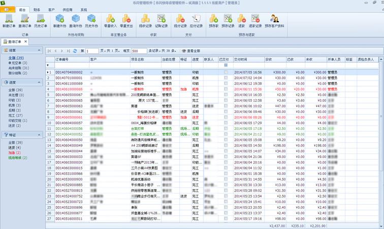 乐闪数码快印开单管理软件截图1
