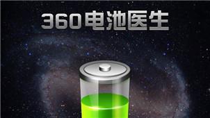 360电池医生专区