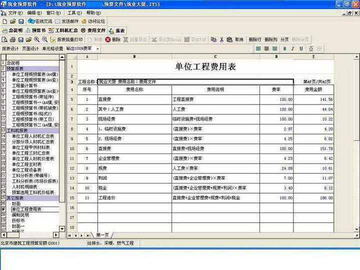 筑业重庆市建设工程预算和清单2合1软件
