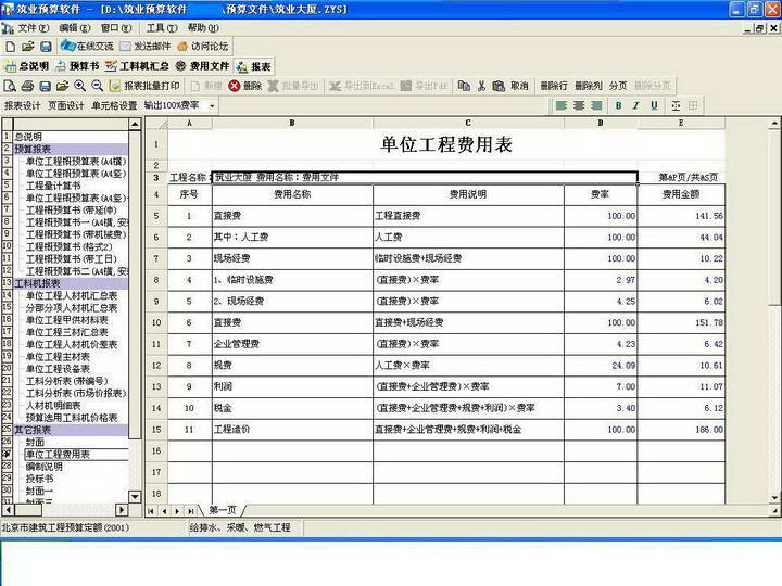筑业安徽省建设工程预算和清单2合1软件截图1