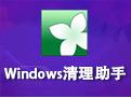 Windows流氓软件清理大师