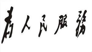 毛体字体下载专题