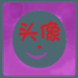 非主流QQ头像制作