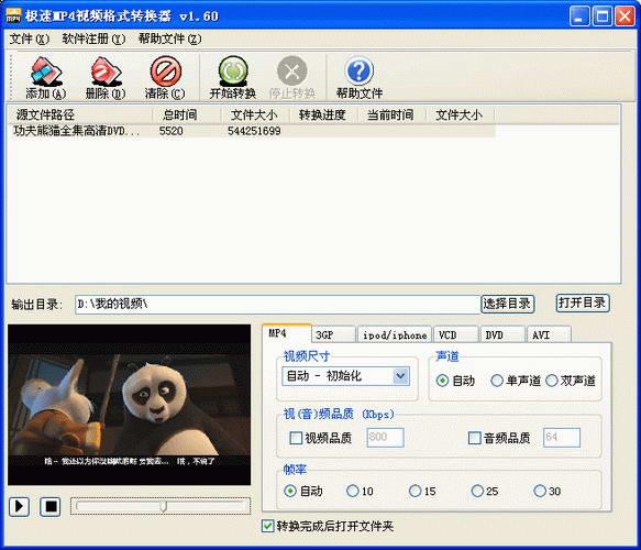极速iPod视频格式转换器截图1