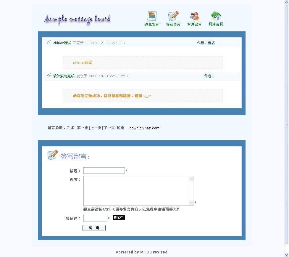 渝海PHP留言板截图1