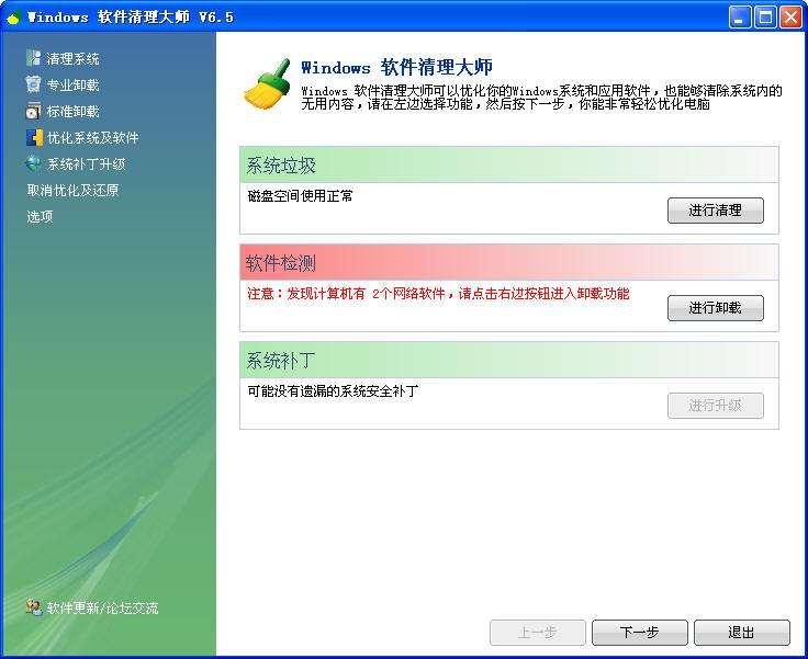 Windows流氓软件清理大师截图1