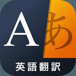鑫东日语单词学习软件