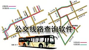 公交线路查询软件