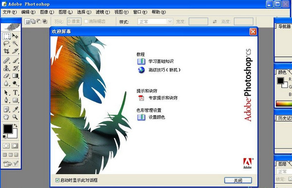 Photoshop CS6段首LOGO