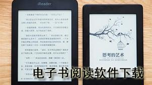电子书阅读软件下载