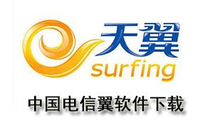 中国电信翼软件下载
