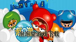 泡泡堂游戏下载