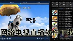 网络电视直播软件下载