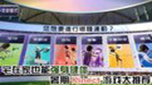 xbox360体感游戏专题